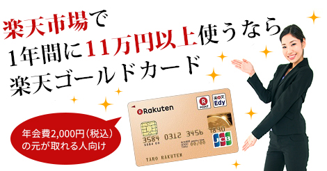 rakuten-gold-card02