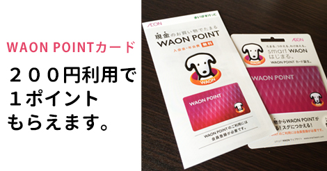 waonpoint-02