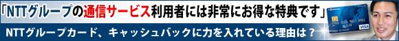 NTTグループカード インタビュー