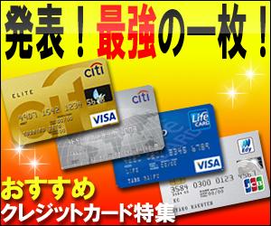 クレジットカードおすすめの1枚