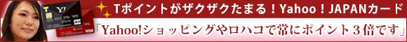 Yahoo! JAPANカード インタビュー