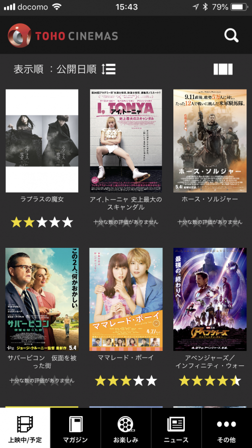 TOHO CINEMAS アプリ