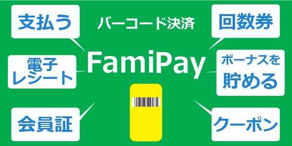 ファミペイ 自動車 税