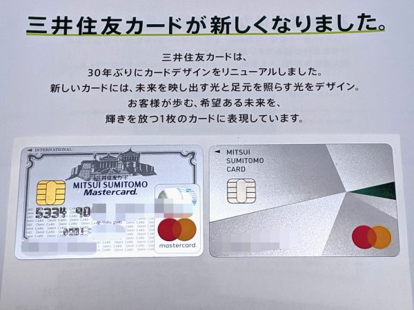 券面デザインが一新された三井住友カード