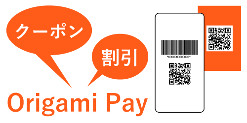 「Origami Pay」は割引サービス、クーポン配布の決済アプリ