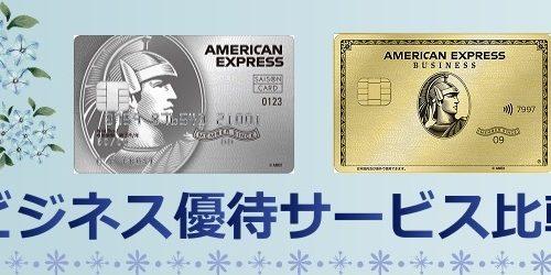 セゾンプラチナ・ビジネス・アメリカン・エキスプレス・カード VS アメリカン・エキスプレス・ビジネス・ゴールド・カード