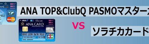 ANA TOP&ClubQ PASMO マスターカード VS ANA To Me CARD PASMO JCB(ソラチカカード)