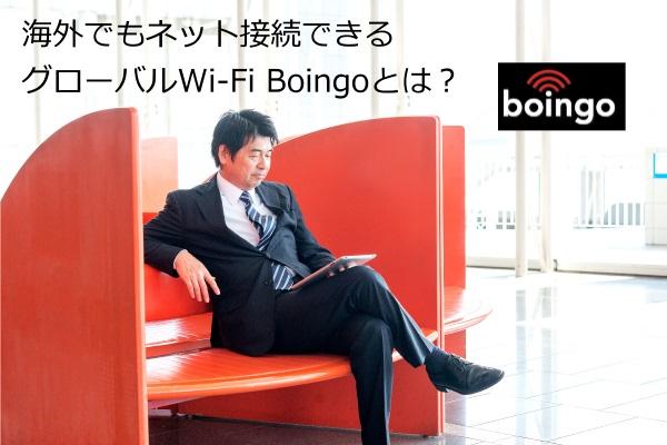 BoingoWiFi