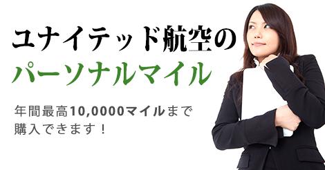buy-mile03