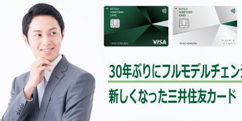 新しくなった三井住友カード