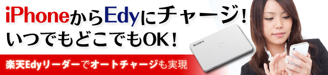 edy-iphone