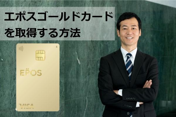 エポスゴールドカード取得方法