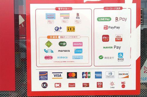ポイントカード カワチ薬品 現金払いはもったいない!ドラッグストアでお得な支払い方法を徹底調査!クレジットカードは使える?
