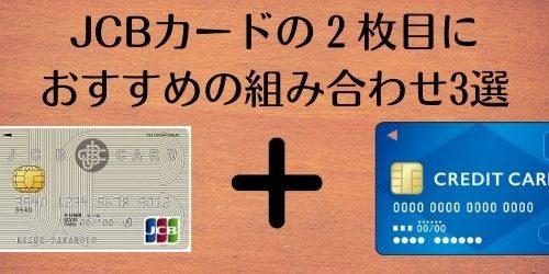 JCBカード2枚目カード