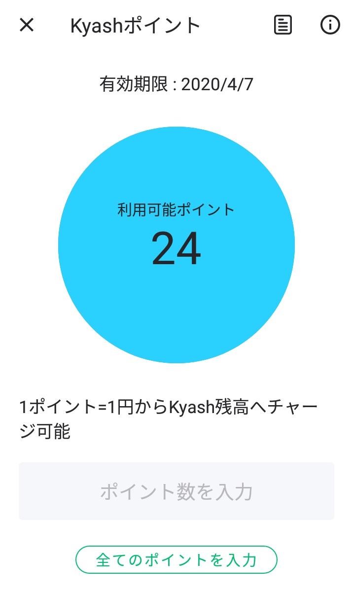 Kyashポイント チャージ画面