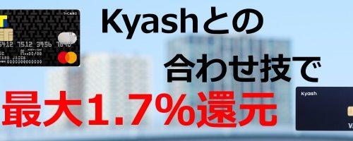 Kyash Tカードプライム