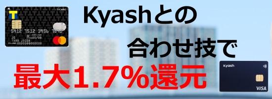 Tカードプライム kyashとの合わせ技で最大1.7%還元