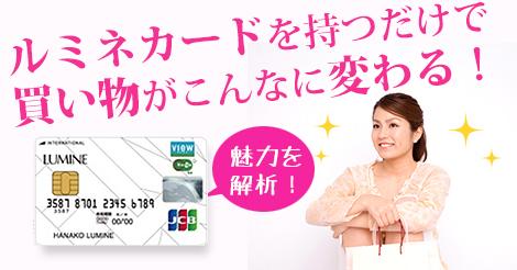 lumine-card01