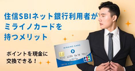 ミライノカード 住信sbiネット銀行