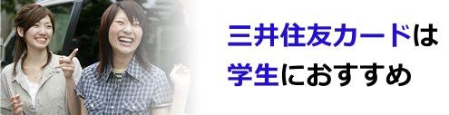 三井住友カードは学生におすすめ