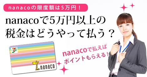 nanaco-zeikin01