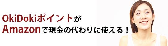 okidoki-amazon