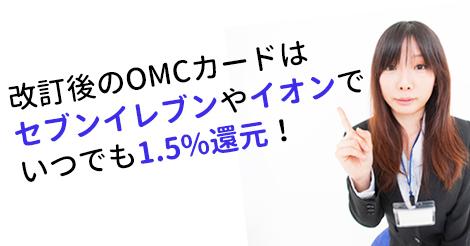 omc-kaitei02