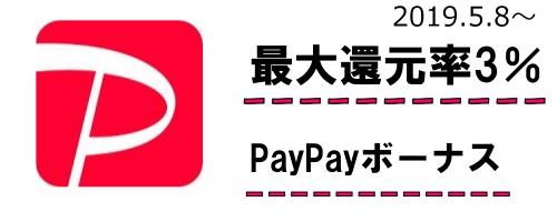 PayPay ボーナス 還元率