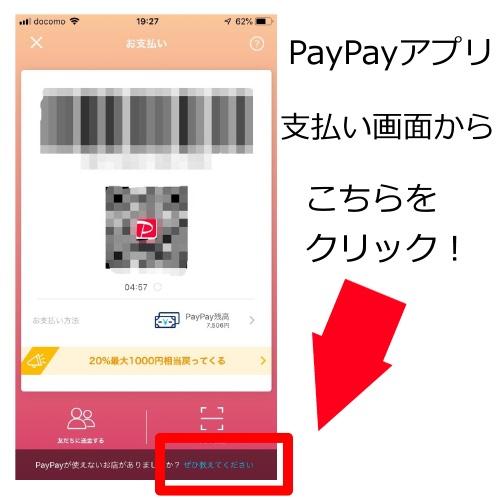 PayPay 店舗リクエスト