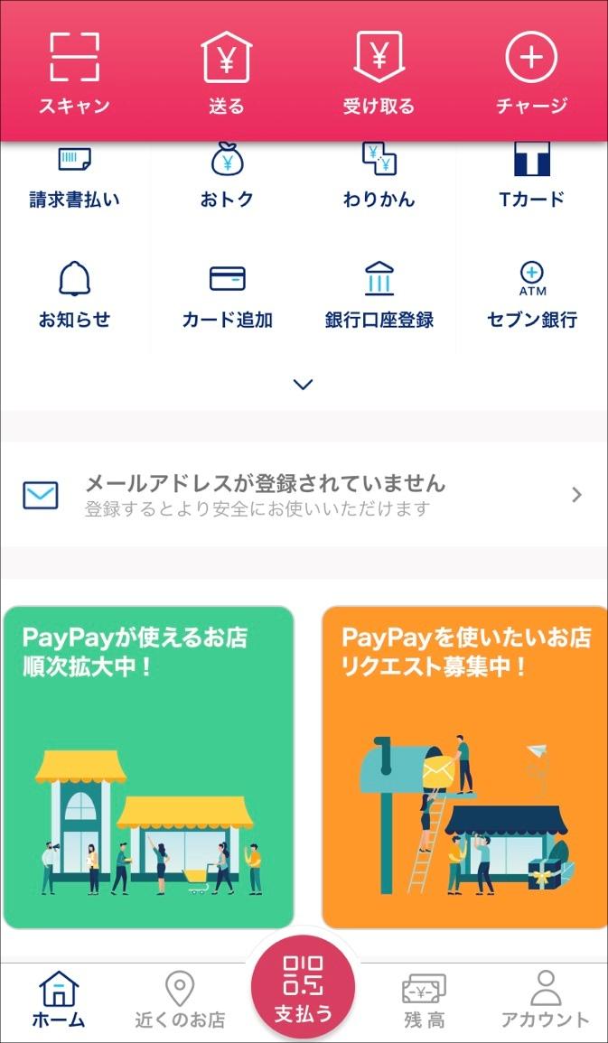PayPay 使いたいお店リクエスト募集中