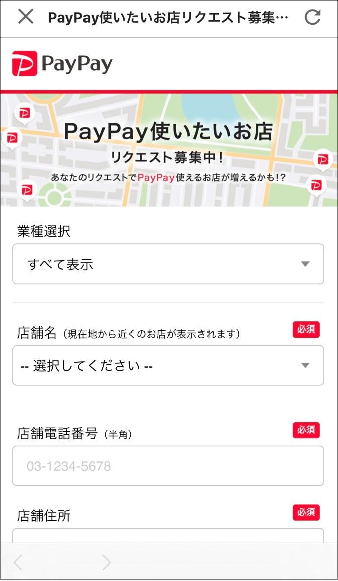 PayPay 使いたいお店リクエスト画面