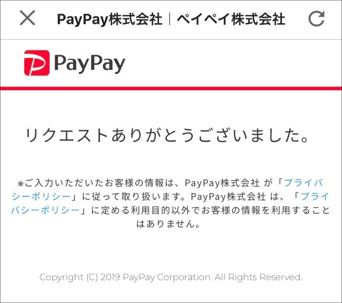 PayPay 使いたいお店リクエスト