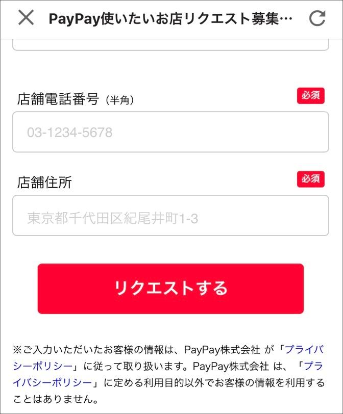 PayPay 使いたいお店リクエスト入力画面