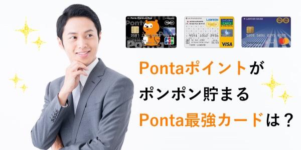 ポンタポイントがポンポン貯まるカード