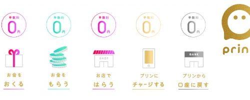 送金アプリ「pring(プリン)」