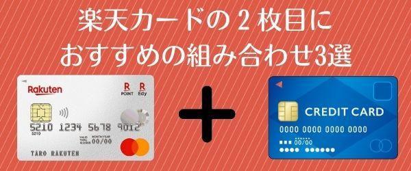 楽天カードメイン2枚目に持ちたいカード