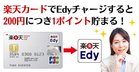 rakuten-edy-c