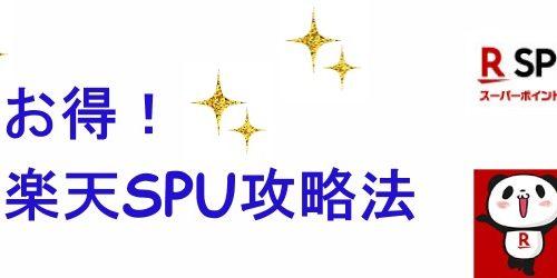 楽天SPU攻略法