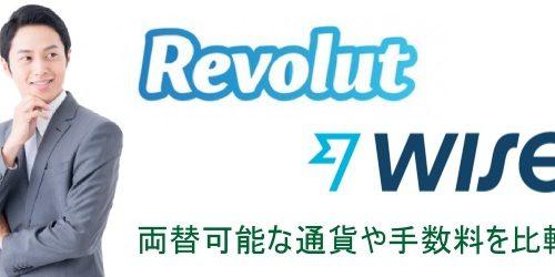 RevolutとTransferWiseデビットカード、どちらを選ぶべき?