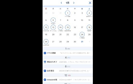 セゾンPortalカレンダー