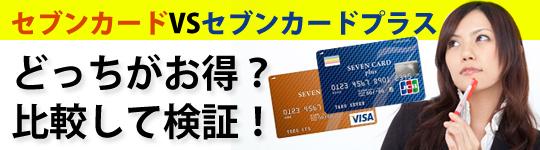 セブン カード