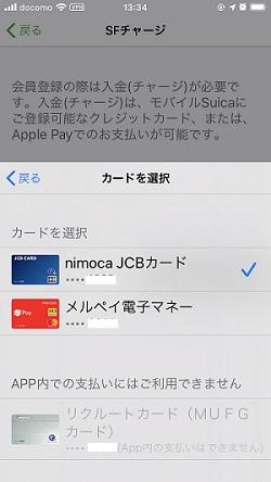Apple PayからモバイルSuicaにチャージ
