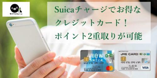 Suicaチャージでお得なクレジットカード