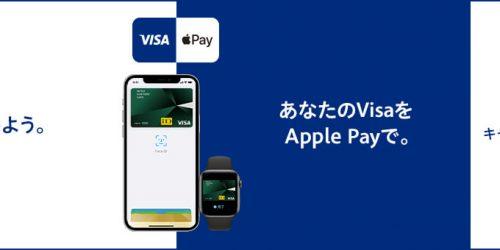 Apple Pay Visaのタッチ決済