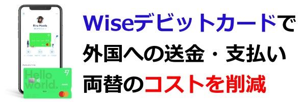 Wiseデビットカード
