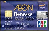 ベネッセ・イオンカード