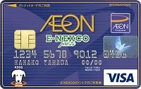 イオン E-NEXCO pass カード(WAON一体型)