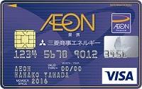 三菱商事エネルギーイオンカード(旧:三菱商事石油・イオンカード)