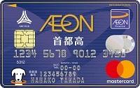 イオン首都高カード