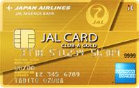 JAL アメリカン・エキスプレス ・カード(CLUB-A ゴールドカード)